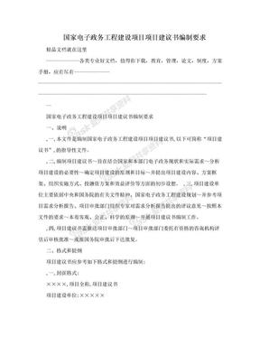 国家电子政务工程建设项目项目建议书编制要求.doc