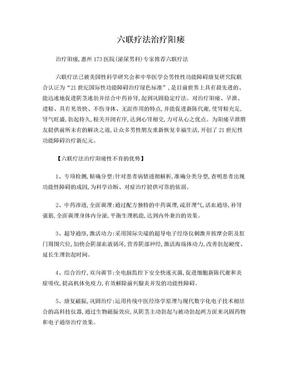 六联疗法治疗阳痿.doc