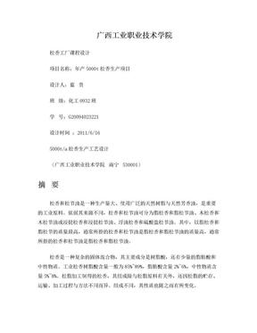 松香工厂课程设计.doc