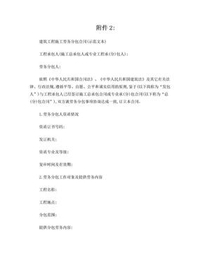 建筑工程施工劳务分包合同(示范文本).doc