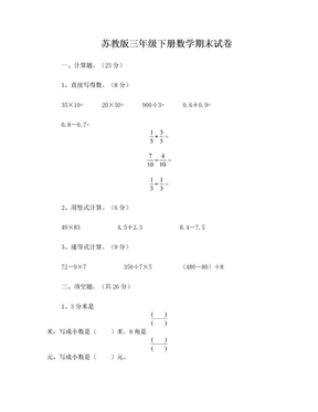 苏教版三年级下册数学期末试卷.doc