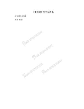 [中学]A4作文方格纸.doc