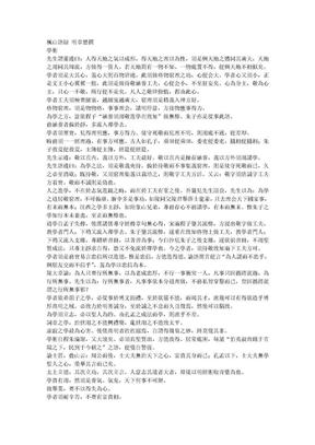 038《楓山語録》(明)章懋撰.doc