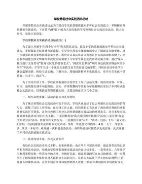 学校寒假社会实践活动总结.docx