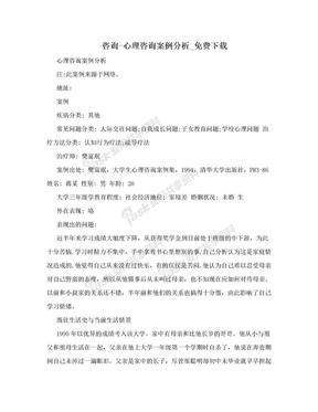咨询-心理咨询案例分析_免费下载.doc