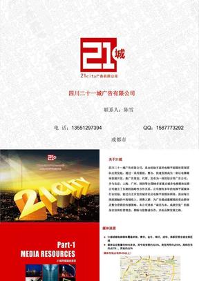 成都电梯广告(电梯内平面媒体).ppt