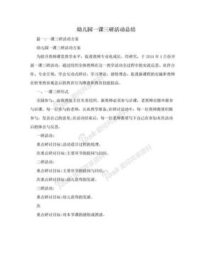 幼儿园一课三研活动总结.doc