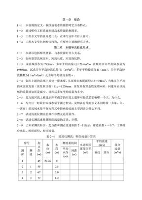工程水文学习题集.doc