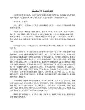 高中历史学习方法指导技巧.docx