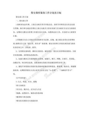 保安部形象岗工作计划及目标.doc
