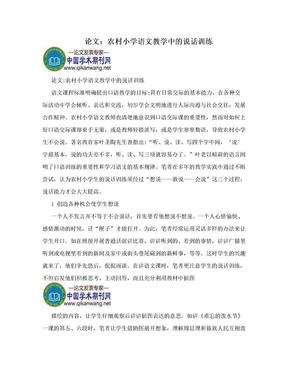 论文:农村小学语文教学中的说话训练.doc