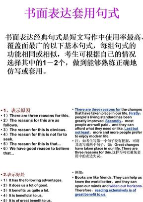 2011高考英语必看之-书面表达套用句式.ppt