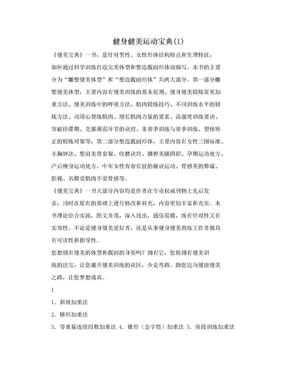 健身健美运动宝典(1).doc
