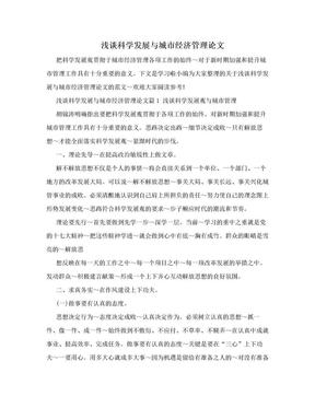 浅谈科学发展与城市经济管理论文.doc