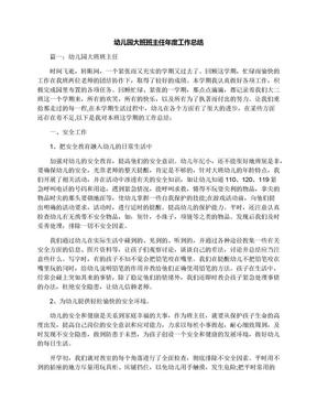 幼儿园大班班主任年度工作总结.docx