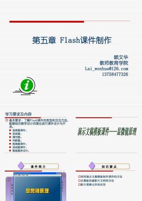 flash课件制作完美教程1.ppt