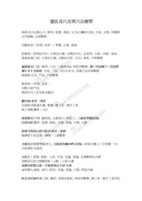 董氏奇穴及单穴治疗学.doc