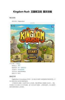 Kingdom Rush王国保卫战图文攻略.doc