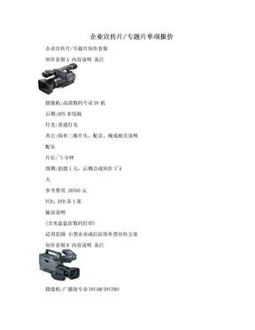 企业宣传片/专题片单项报价.doc