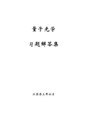 量子光学 课后习题解答.pdf