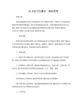 乡村一体化实施方案 2.doc