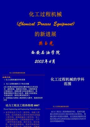化工过程机械的新进展樊玉光院长西安石油学院.ppt