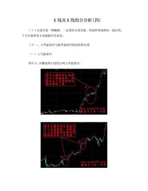 K线及K线组合分析(四).doc
