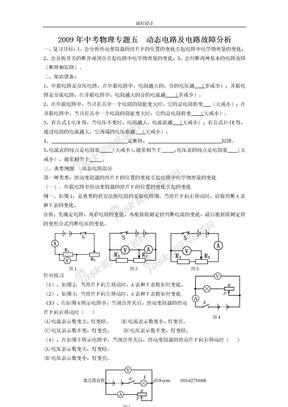 2009年中考物理复习专题(5) 动态电路及电路故障分析.doc
