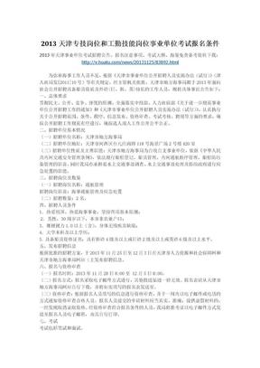 2013天津专技岗位和工勤技能岗位事业单位考试报名条件.docx