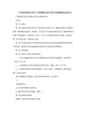广西农村饮水安全工程验收办法(综合各地修改意见后).doc