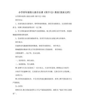 小学四年级第八册音乐课《剪羊毛》教案[优质文档].doc