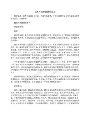 优秀共青团员自荐书范文.docx