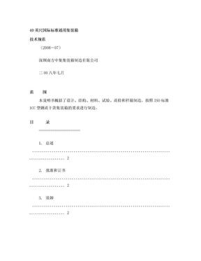 40英尺国际标准通用集装箱说明书.doc