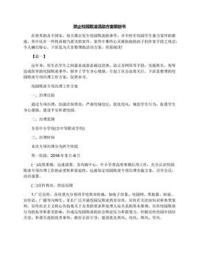 防止校园欺凌活动方案策划书.docx