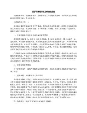 关于司法局保密工作自查报告.docx
