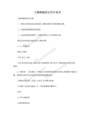 天猫旗舰店运营计划书.doc