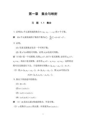 数学分析习题答案(陈纪修第二版).pdf