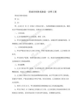 劳动合同补充协议—计件工资.doc