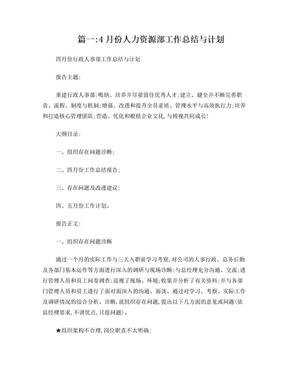 人力资源月工作总结与计划.doc