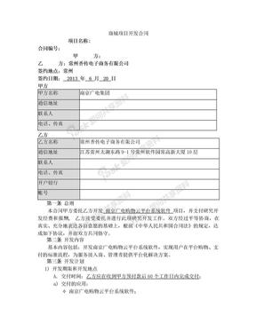 云平台系统软件项目合同.doc