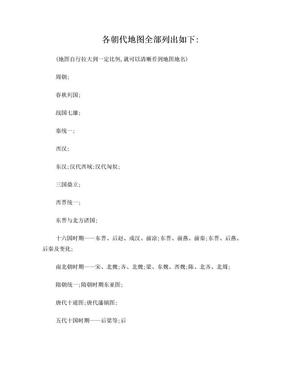 中国各个朝代(周朝—民国)时期地图【全】.doc