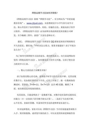 《四快高效学习法怎么使用》.doc