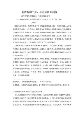 明清两湖平原:生态环境的演变.doc