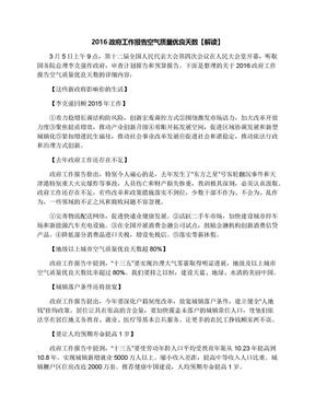 2016政府工作报告空气质量优良天数【解读】.docx
