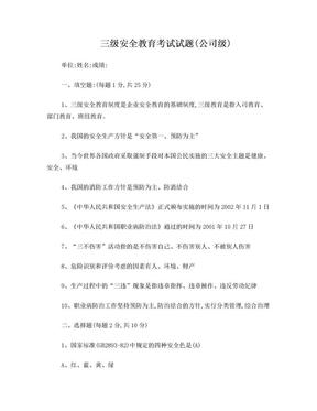 三级安全教育考试试题(答案).doc