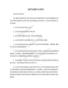 动火作业审批制度.doc