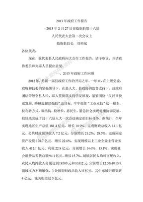 2013年临朐县政府工作报告.doc