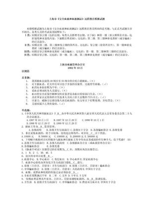 014《安全血液和血液制品》考试题(上海市).doc