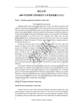 浙江大学2009考博英语.pdf