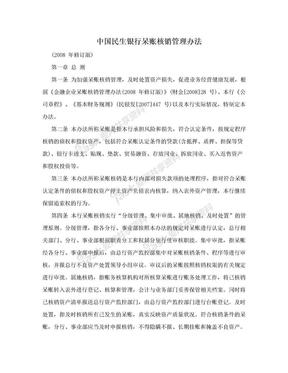 中国民生银行呆账核销管理办法.doc